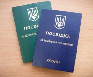 посвідка на поствйне проживання в україні