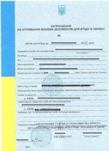 запрошення в Україну